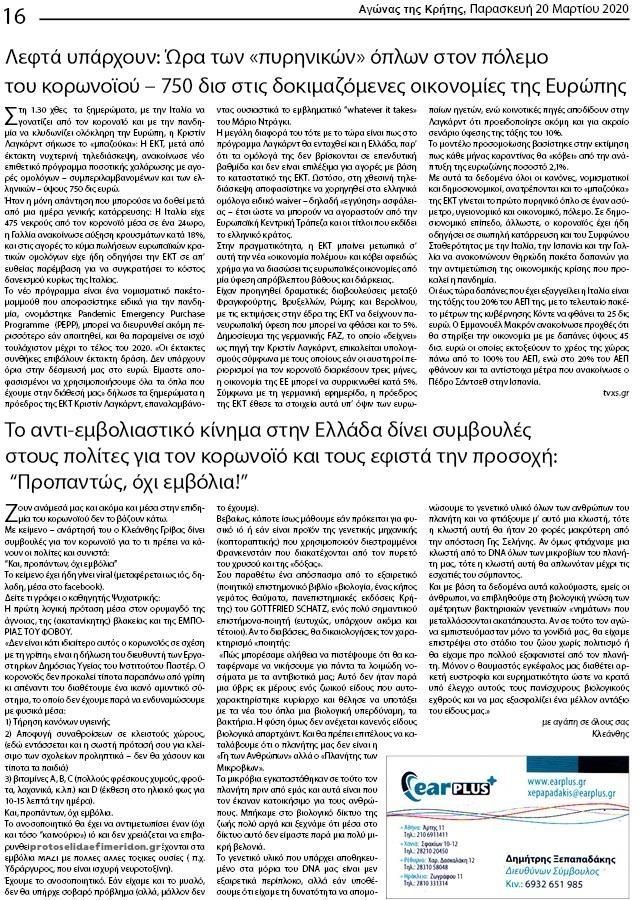 Οπισθόφυλλο εφημερίδας Αγώνας της Κρήτης