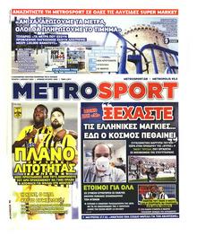 Μetrosport