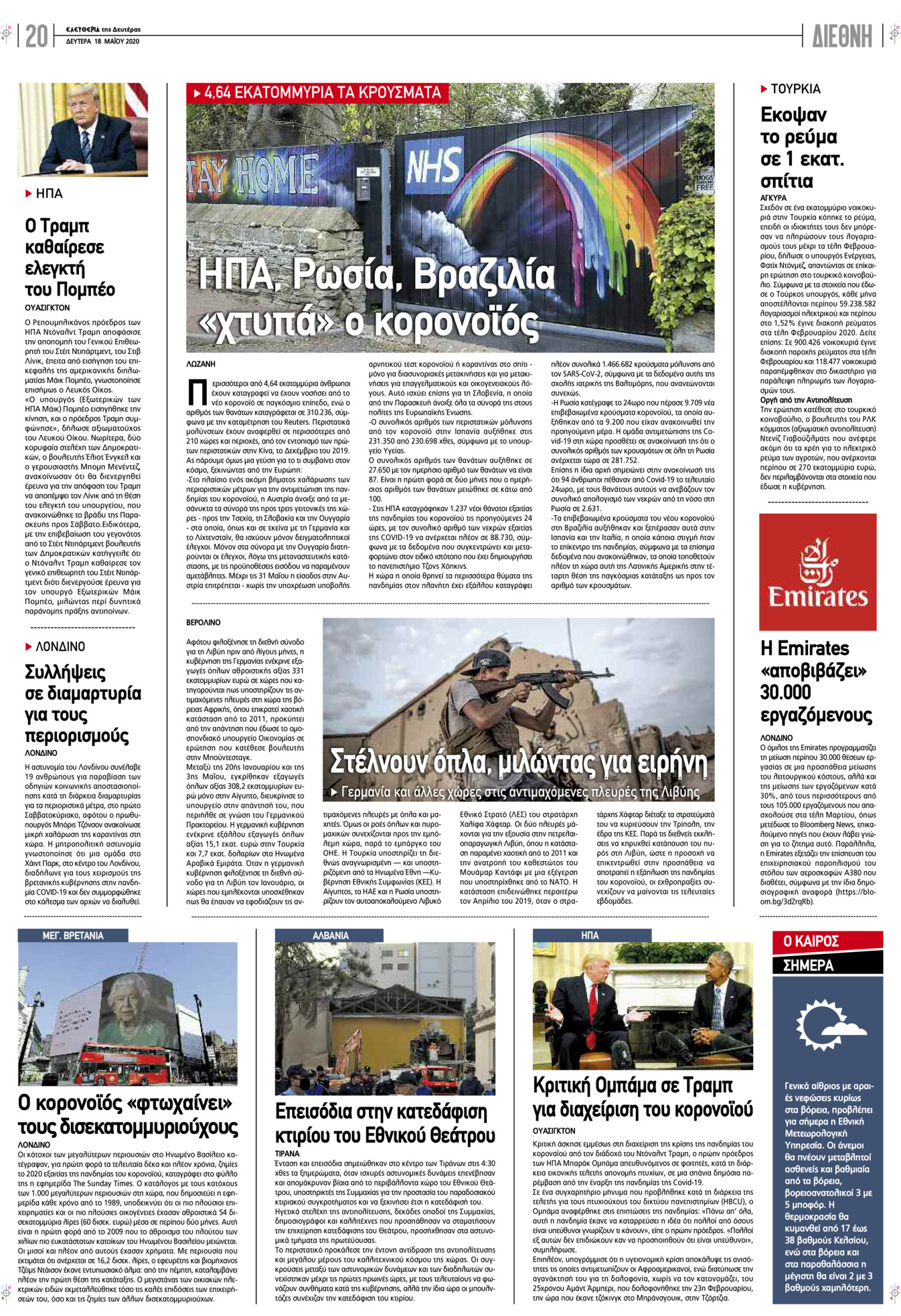 Οπισθόφυλλο εφημερίδας Ελευθερία Λάρισσας
