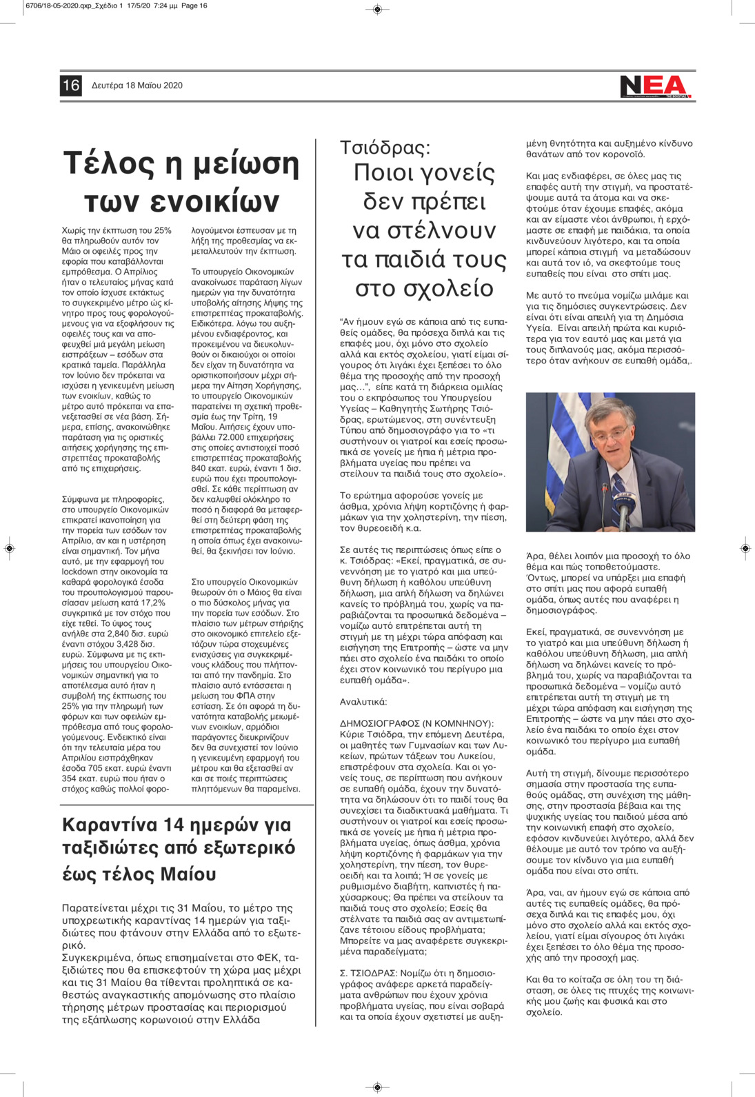 Οπισθόφυλλο εφημερίδας Νέα της Βοιωτίας