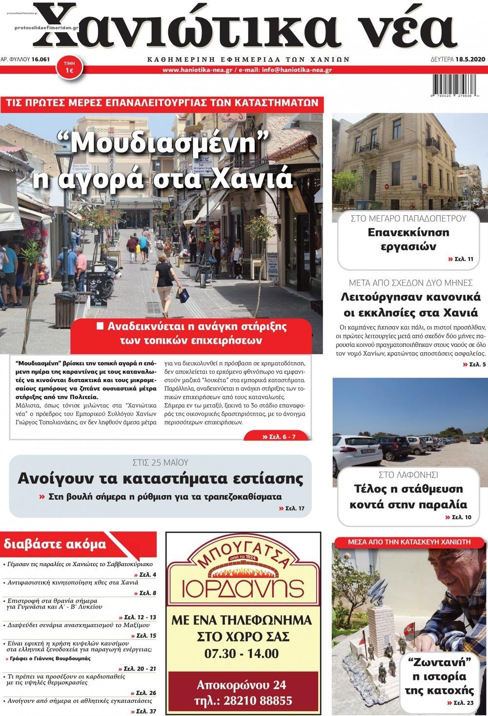 Πρωτοσέλιδο εφημερίδας Χανιώτικα Νέα