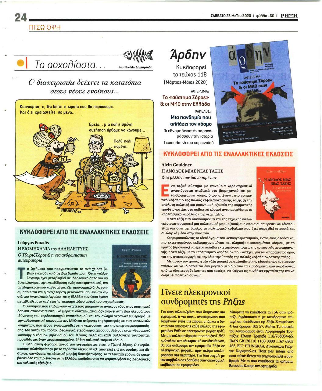 Οπισθόφυλλο εφημερίδας Ρήξη