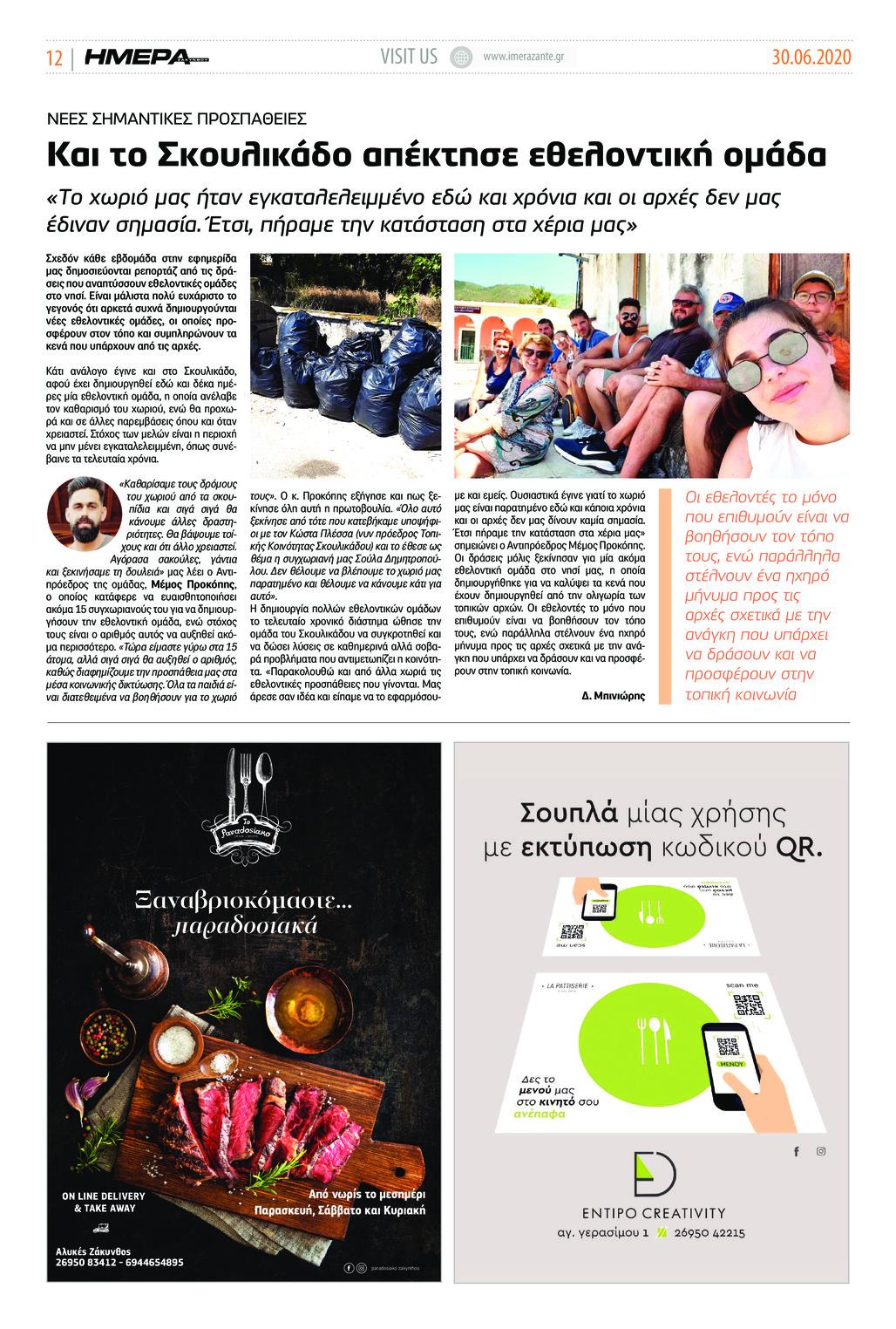 Οπισθόφυλλο εφημερίδας Ημέρα Ζακύνθου