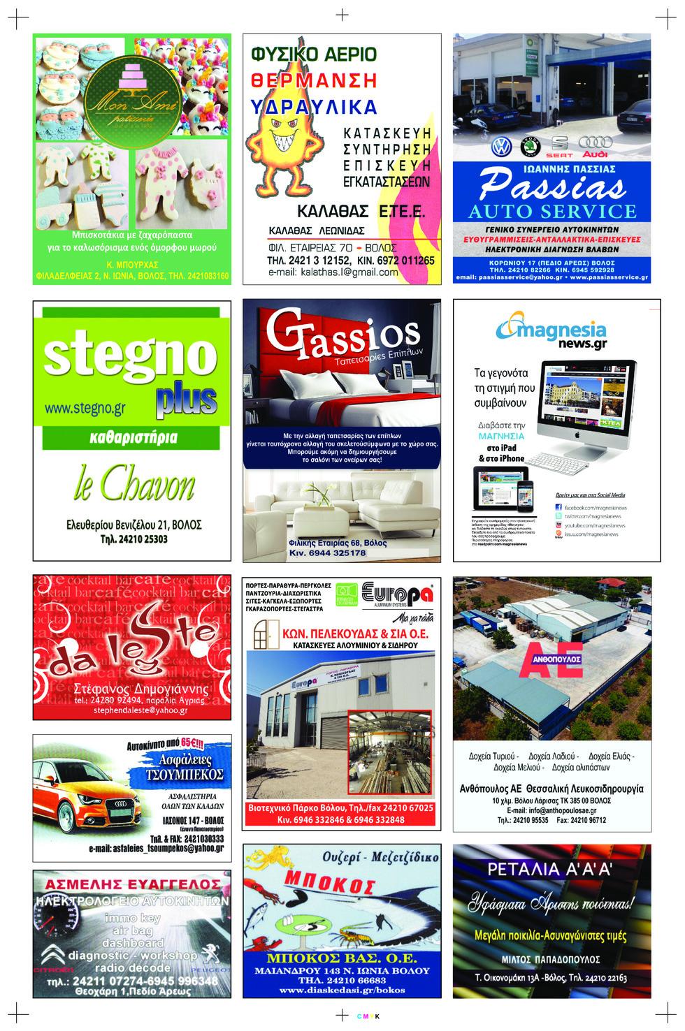 Οπισθόφυλλο εφημερίδας Μαγνησία