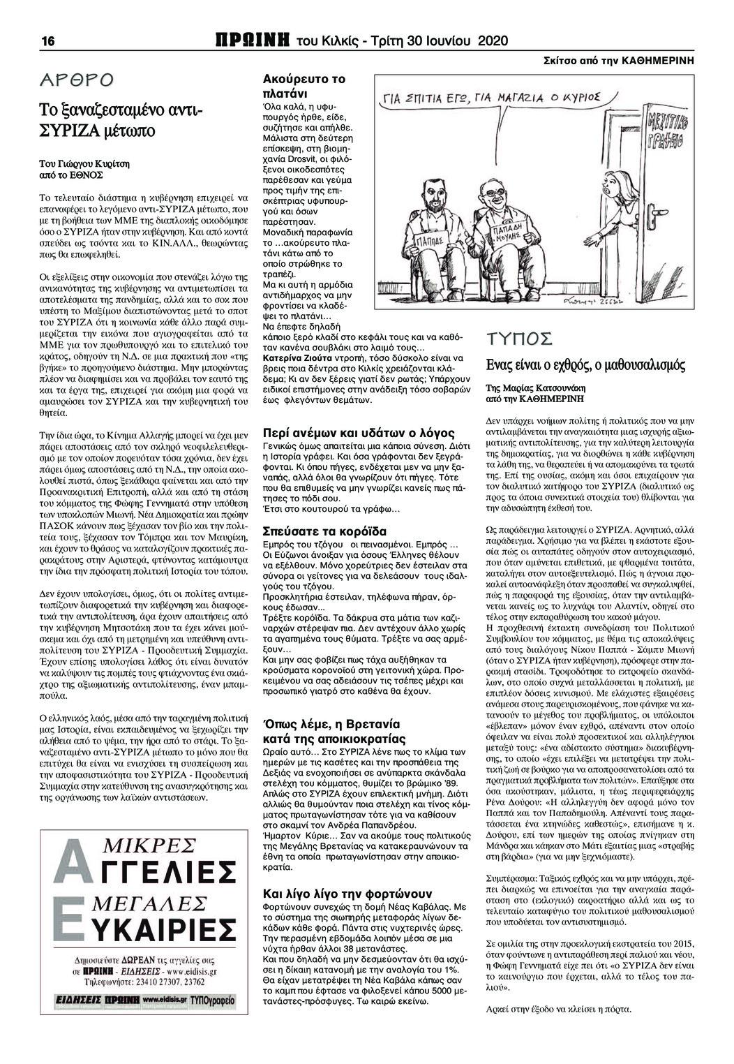 Οπισθόφυλλο εφημερίδας Πρωινή Κιλκίς