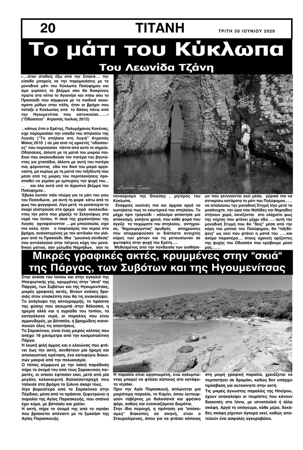 Οπισθόφυλλο εφημερίδας Τιτάνη