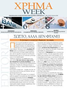 Χρήμα Week