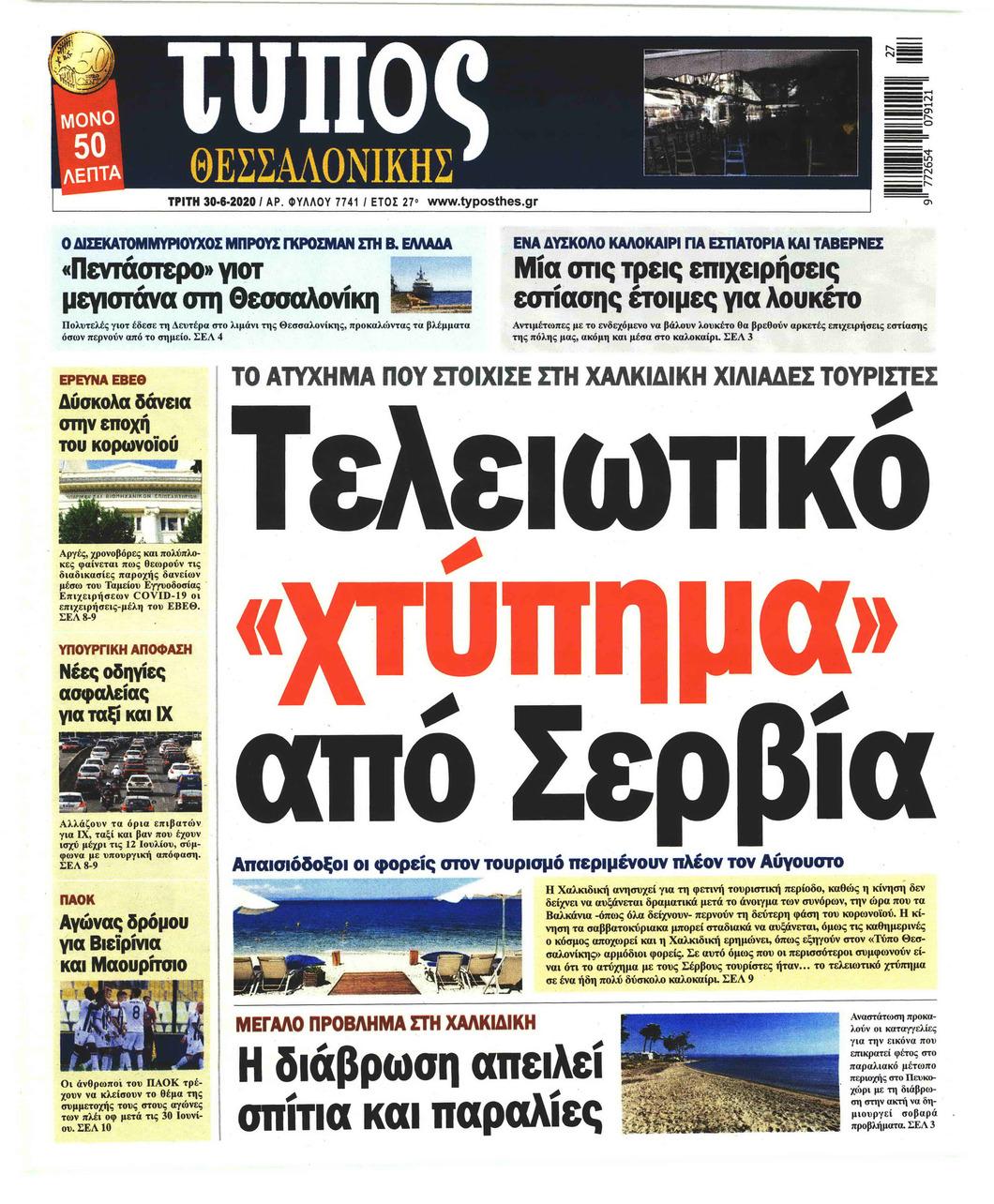 Πρωτοσέλιδο εφημερίδας Τύπος Θεσσαλονίκης