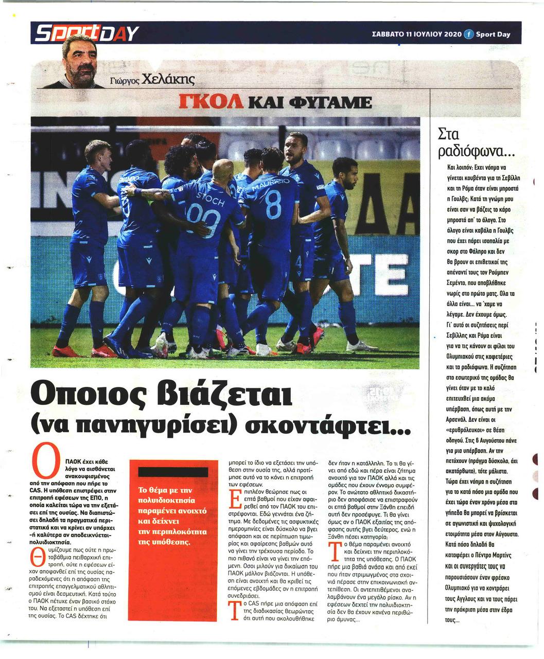 Οπισθόφυλλο εφημερίδας Sportday