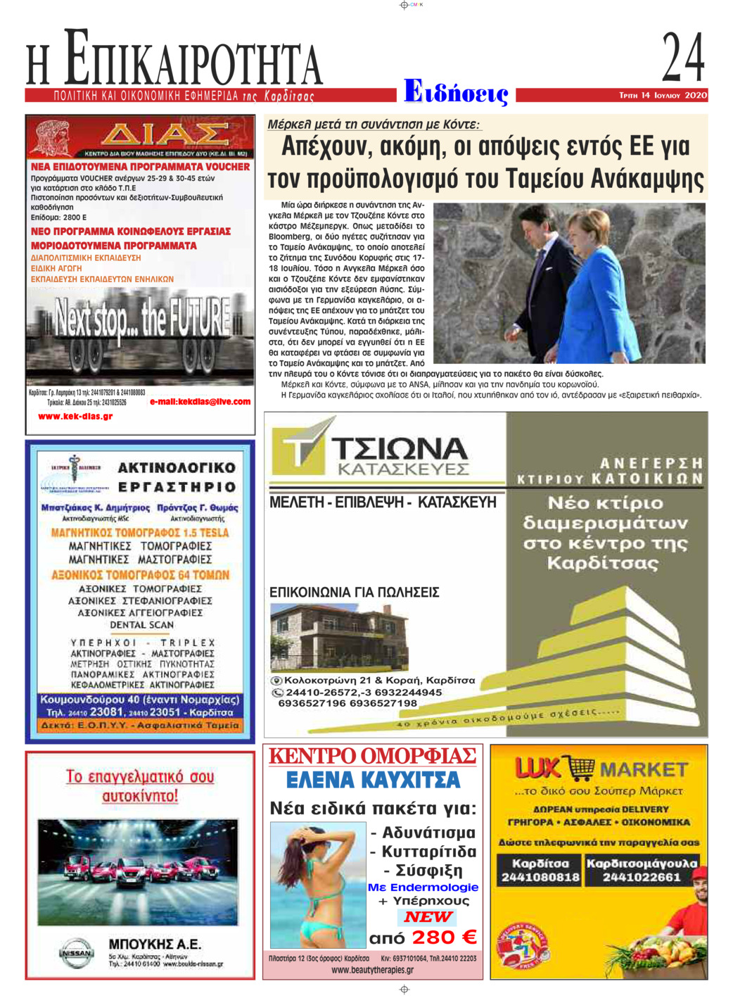 Οπισθόφυλλο εφημερίδας Επικαιρότητα