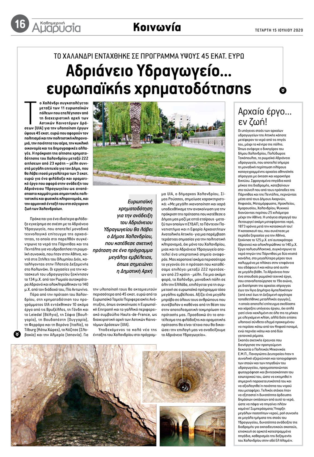 Οπισθόφυλλο εφημερίδας Αμαρυσία