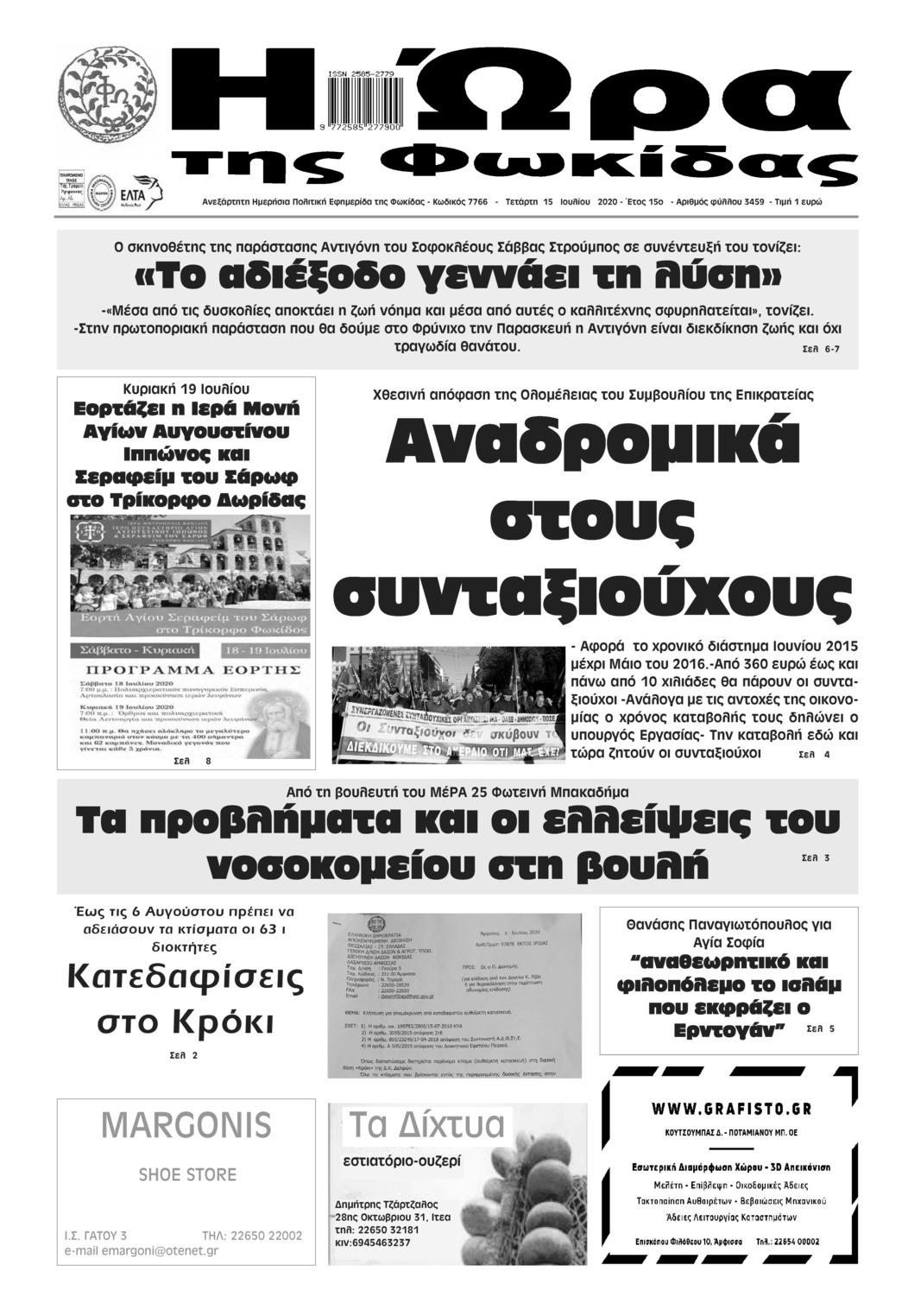 Πρωτοσέλιδο εφημερίδας Η Ώρα της Φωκίδας
