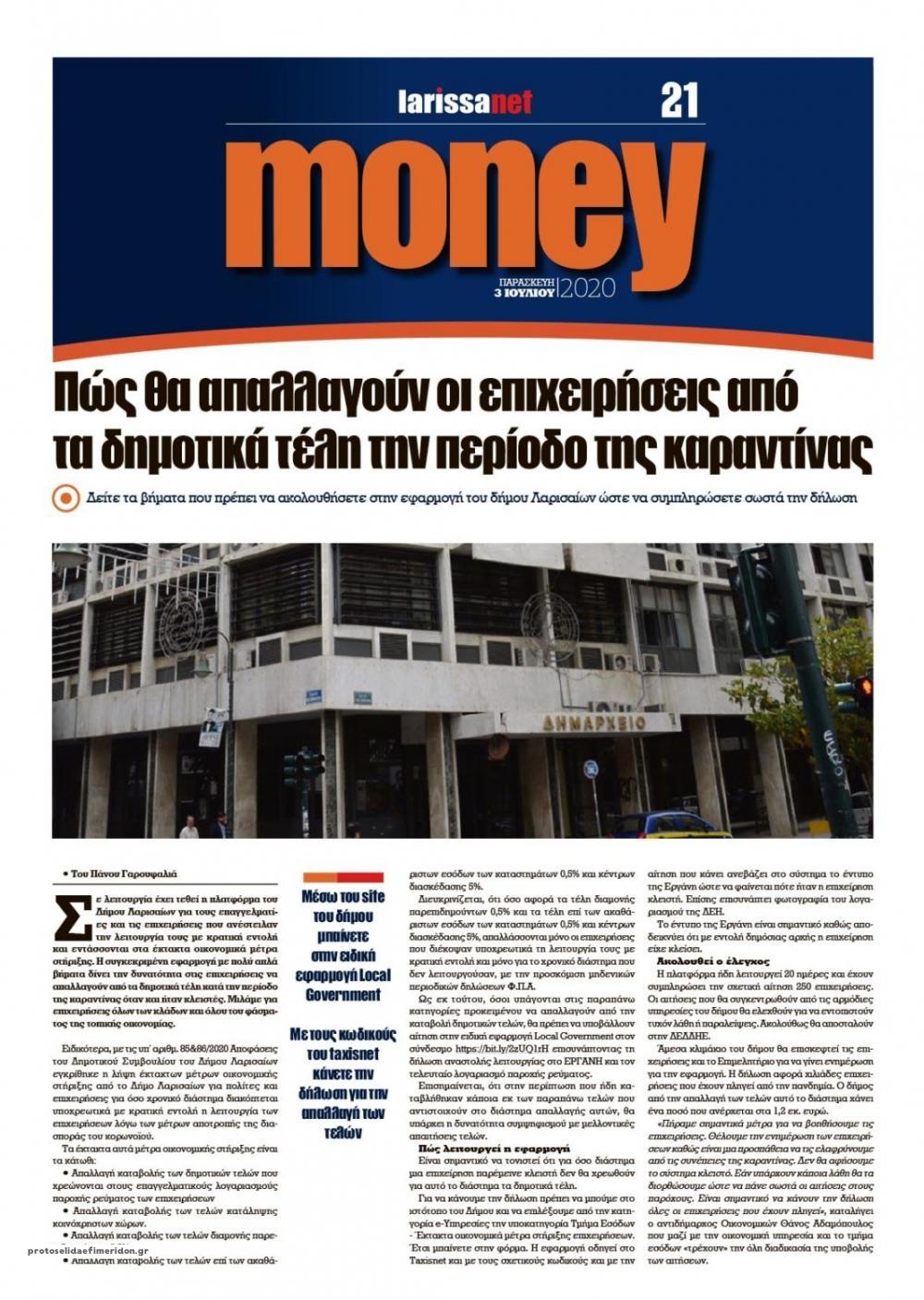 Οπισθόφυλλο εφημερίδας Larissanet