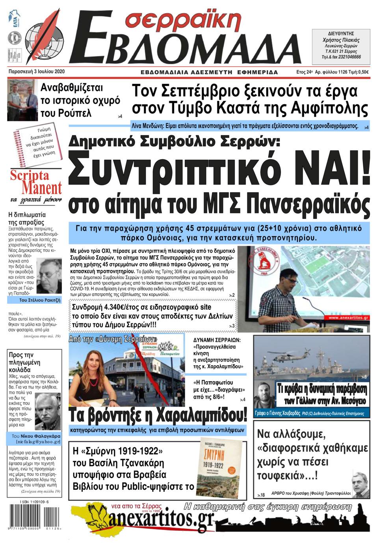 Πρωτοσέλιδο εφημερίδας Σερραϊκή Εβδομάδα