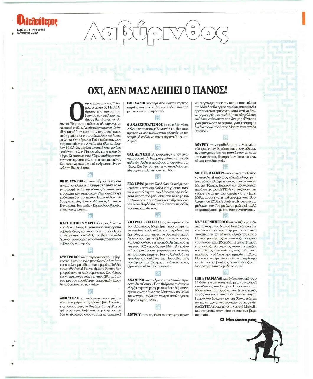 Οπισθόφυλλο εφημερίδας Φιλελεύθερος