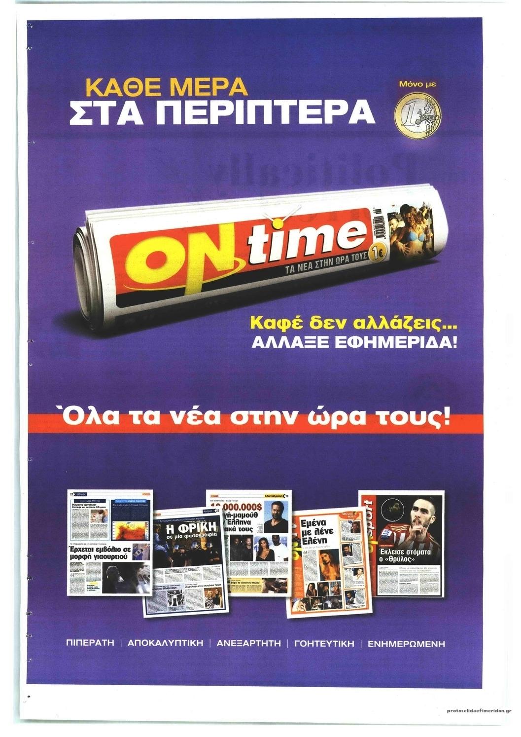 Οπισθόφυλλο εφημερίδας Παραπολιτικά