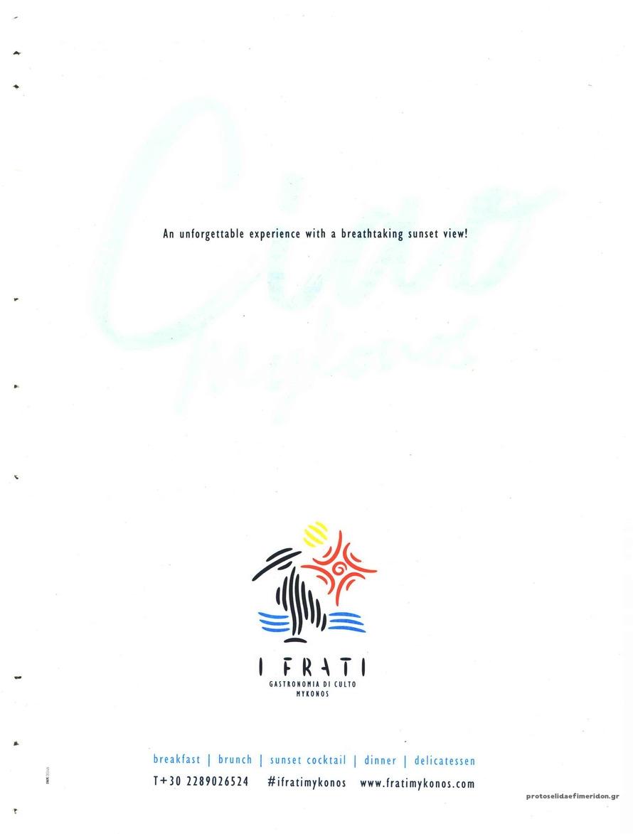 Οπισθόφυλλο εφημερίδας Spirto