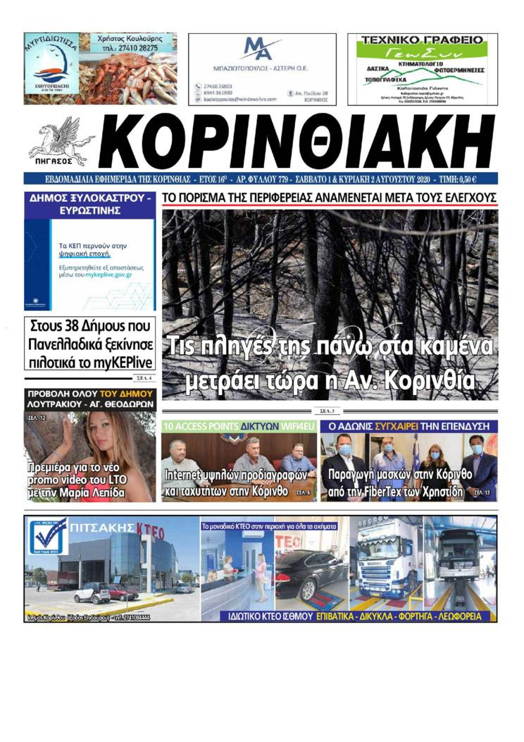 Πρωτοσέλιδο εφημερίδας Κορινθιακή.