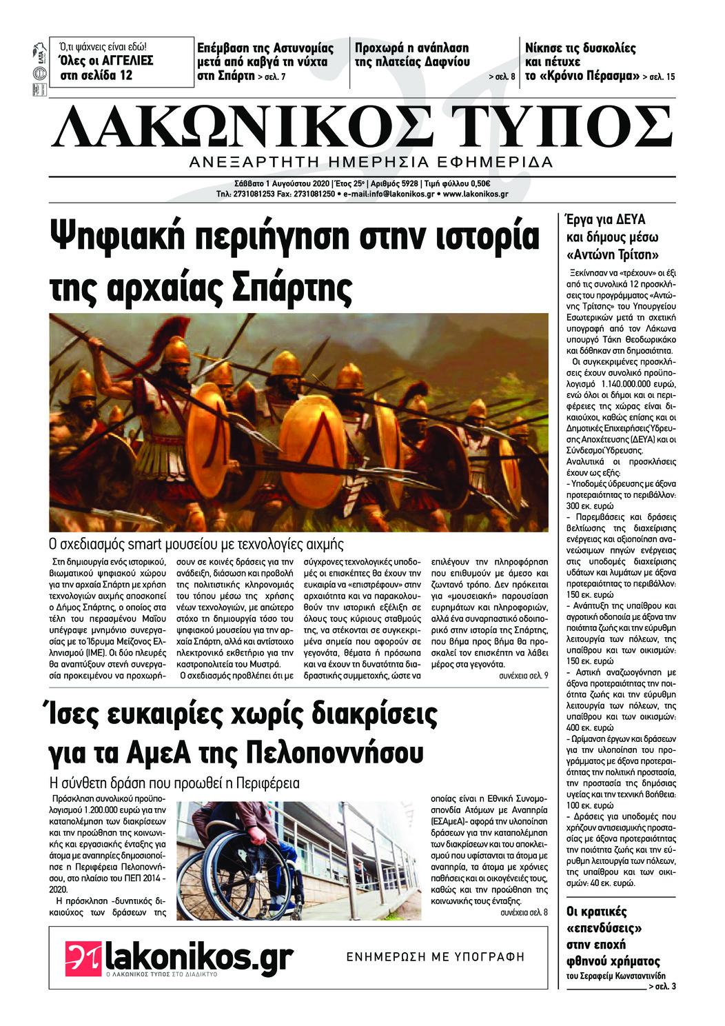 Πρωτοσέλιδο εφημερίδας Λακωνικός Τύπος