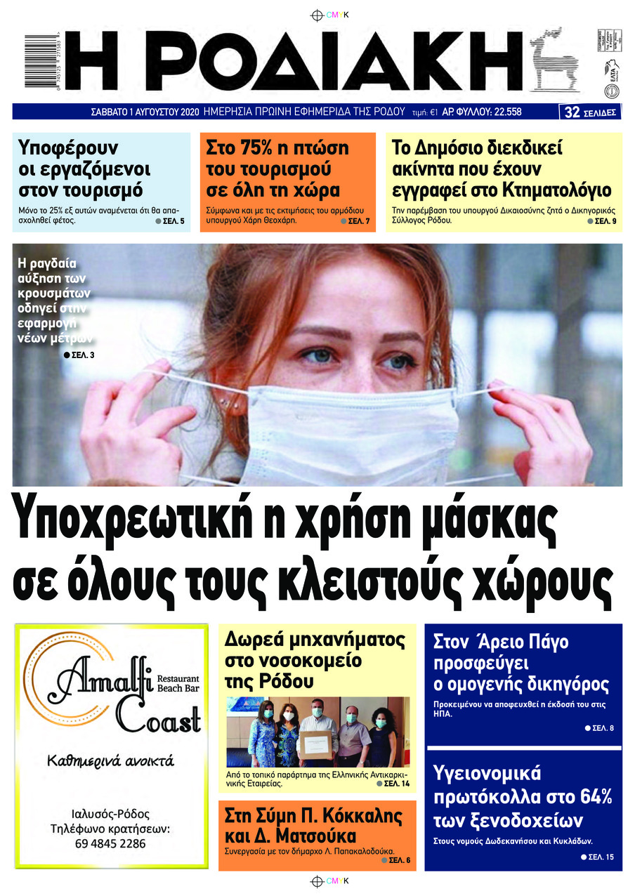 Πρωτοσέλιδο εφημερίδας Ροδιακή
