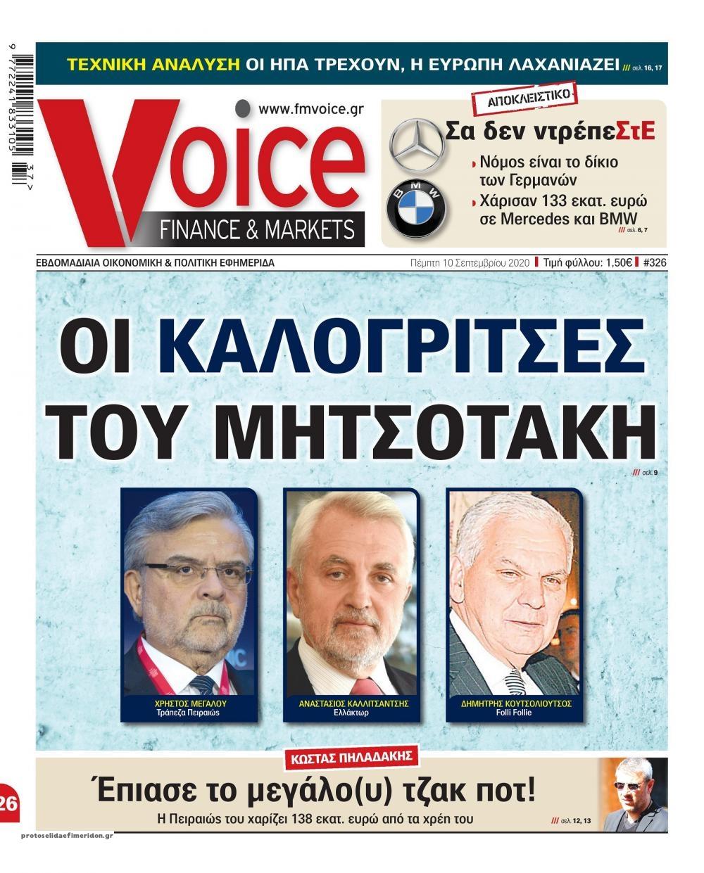 Πρωτοσέλιδο εφημερίδας Finance & Markets Voice