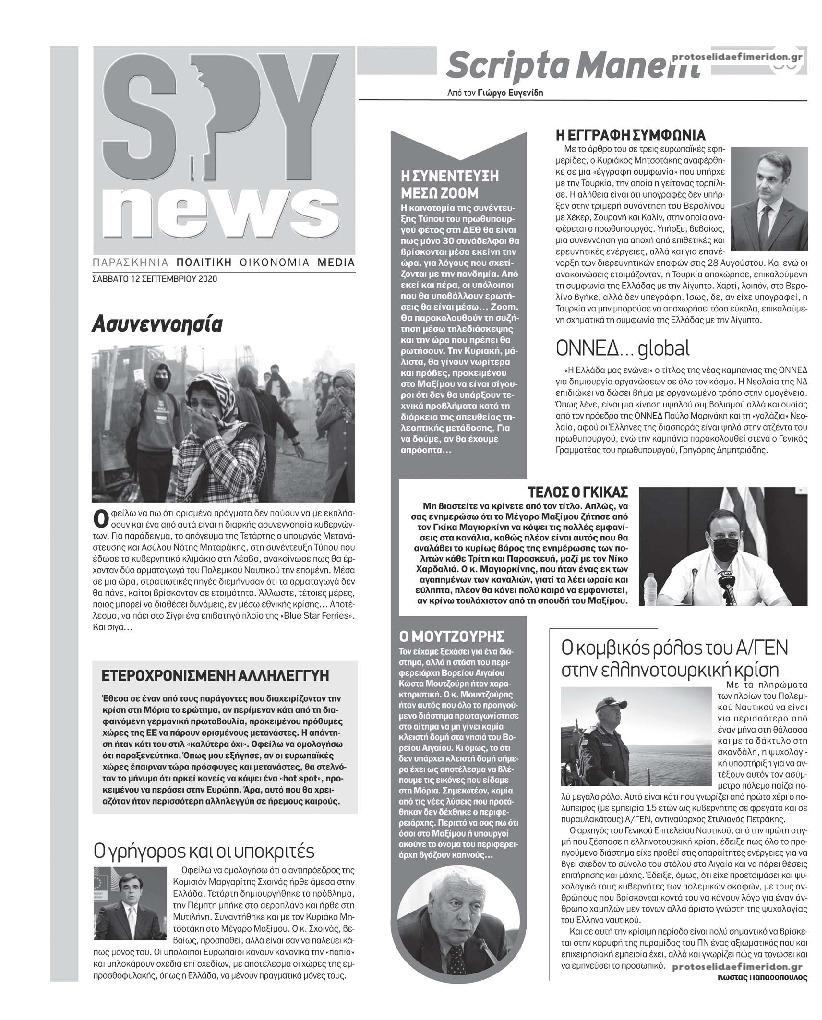 Πρωτοσέλιδο εφημερίδας Spy News