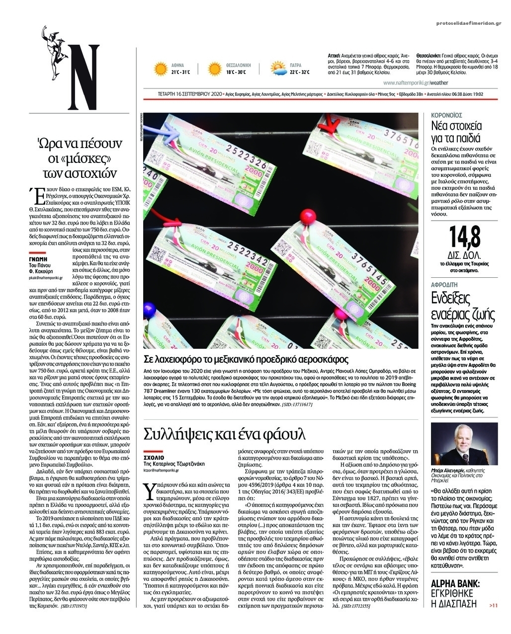 Οπισθόφυλλο εφημερίδας Ναυτεμπορική