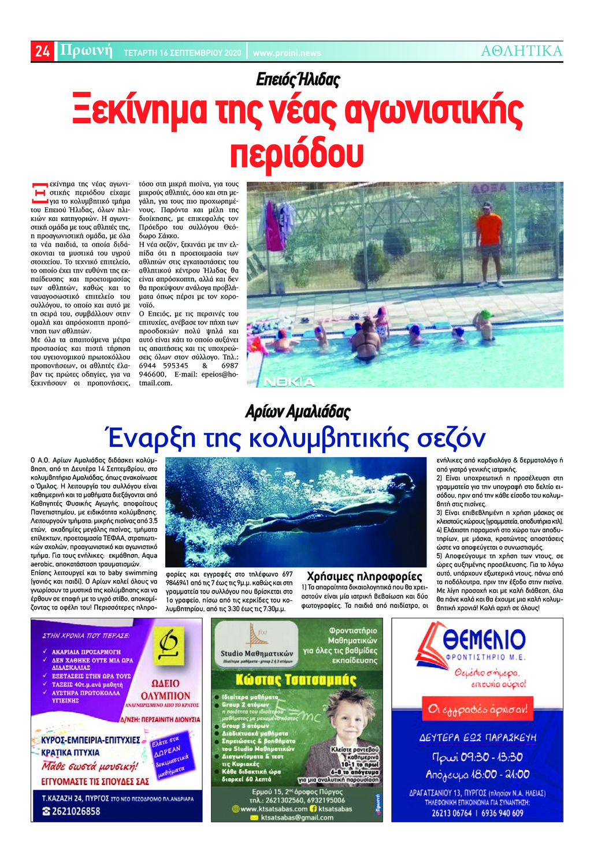 Οπισθόφυλλο εφημερίδας Πρώινή Ηλείας