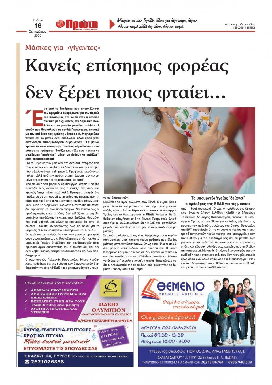 Οπισθόφυλλο εφημερίδας Πρώτη