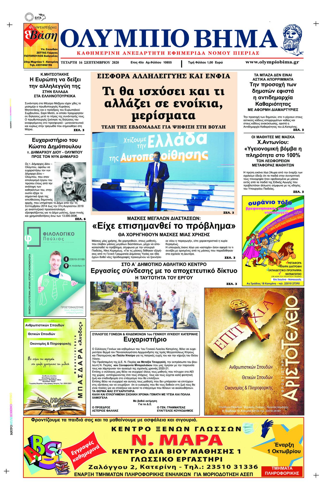 Πρωτοσέλιδο εφημερίδας Ολύμπιο Βήμα