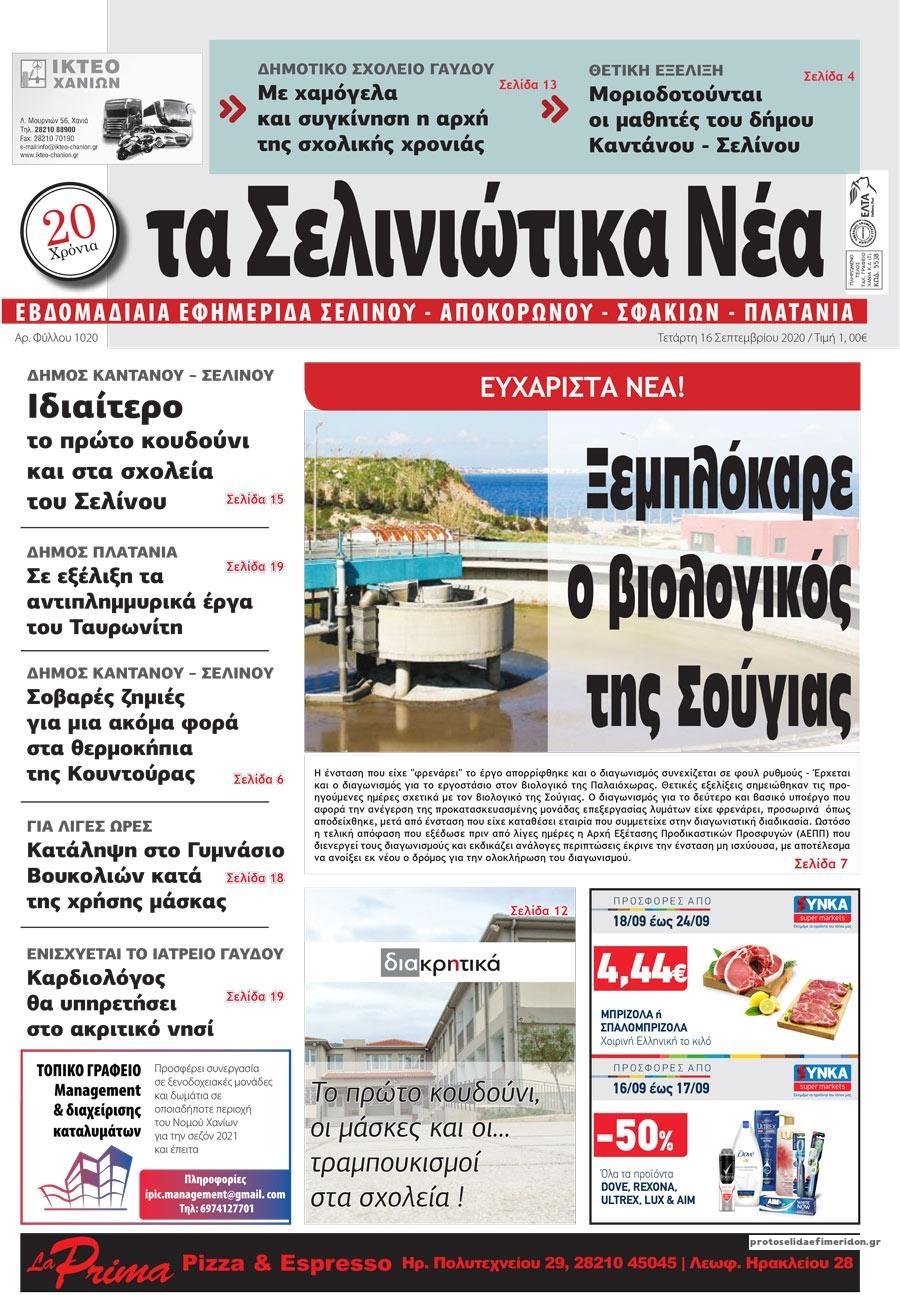 Πρωτοσέλιδο εφημερίδας Σελινιώτικα Νέα