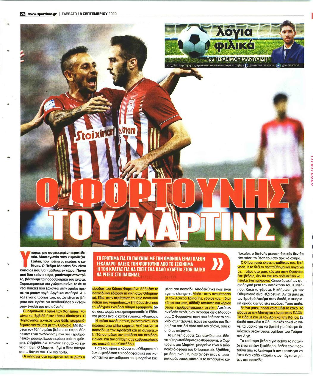 Οπισθόφυλλο εφημερίδας Sportime