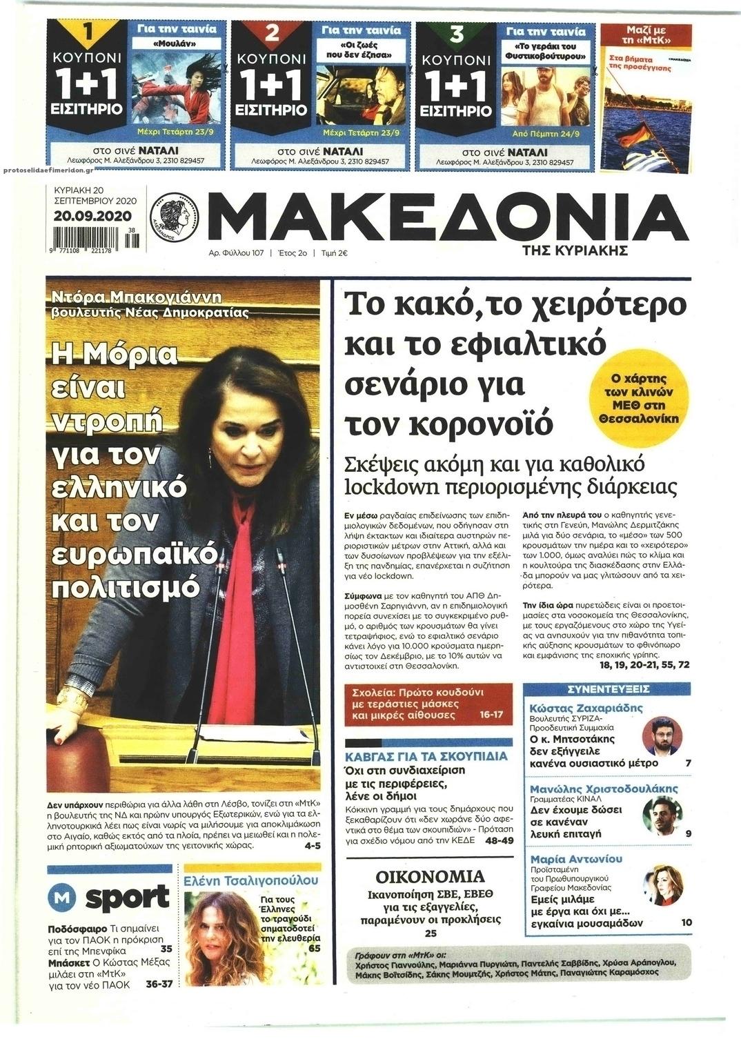 Πρωτοσέλιδο εφημερίδας Μακεδονία
