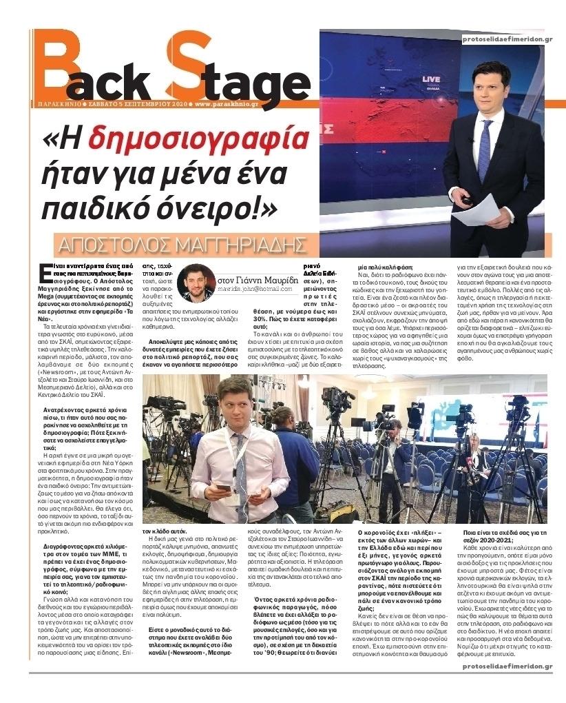 Πρωτοσέλιδο εφημερίδας Backstage