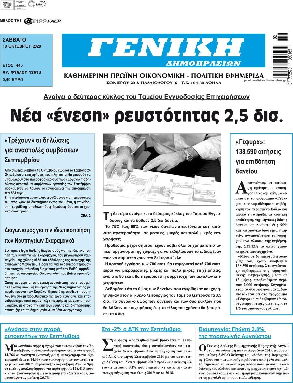 Πρωτοσέλιδο εφημερίδας Γενική Δημοπρασιών
