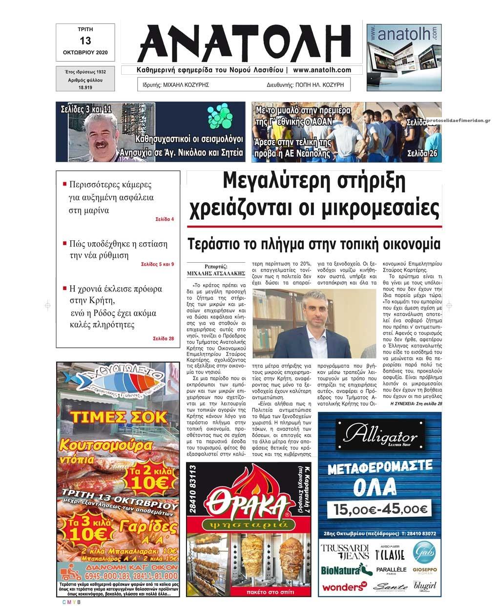 Πρωτοσέλιδο εφημερίδας Ανατολή