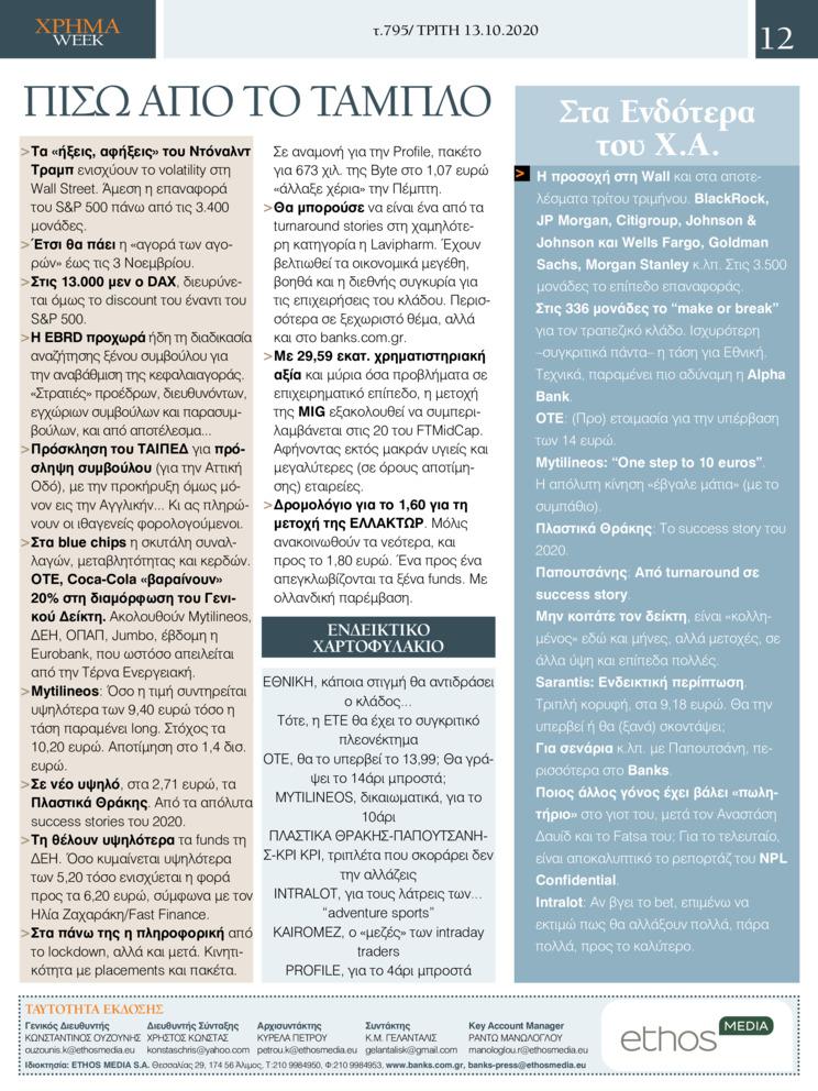 Οπισθόφυλλο εφημερίδας Χρήμα Week