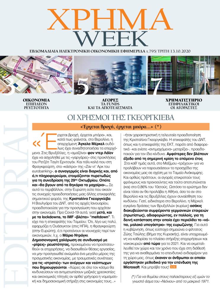 Πρωτοσέλιδο εφημερίδας Χρήμα Week