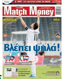 Μatchmoney