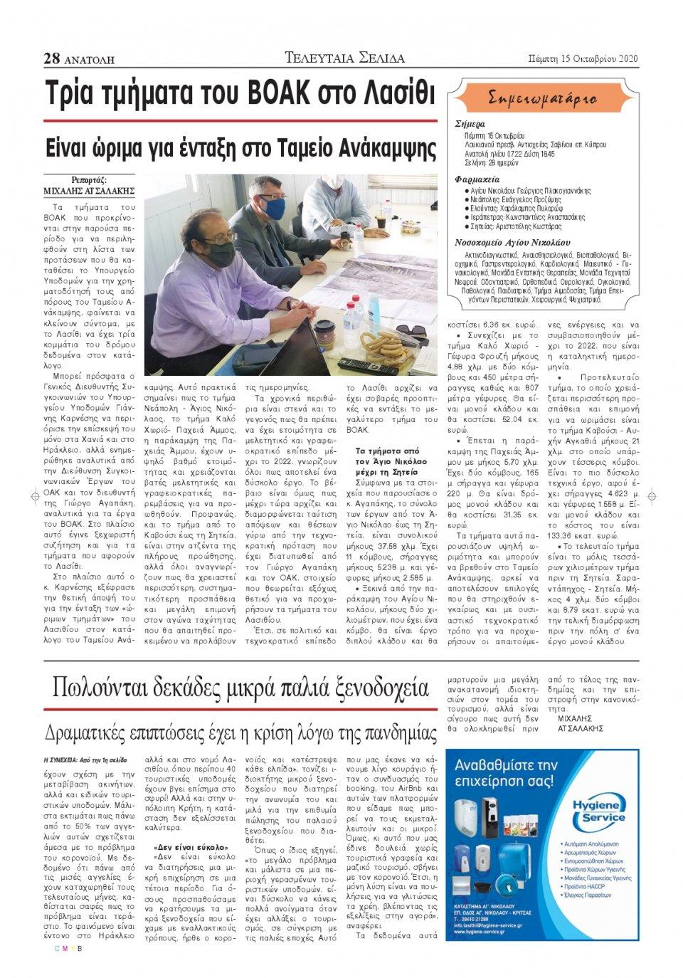 Οπισθόφυλλο εφημερίδας Ανατολή