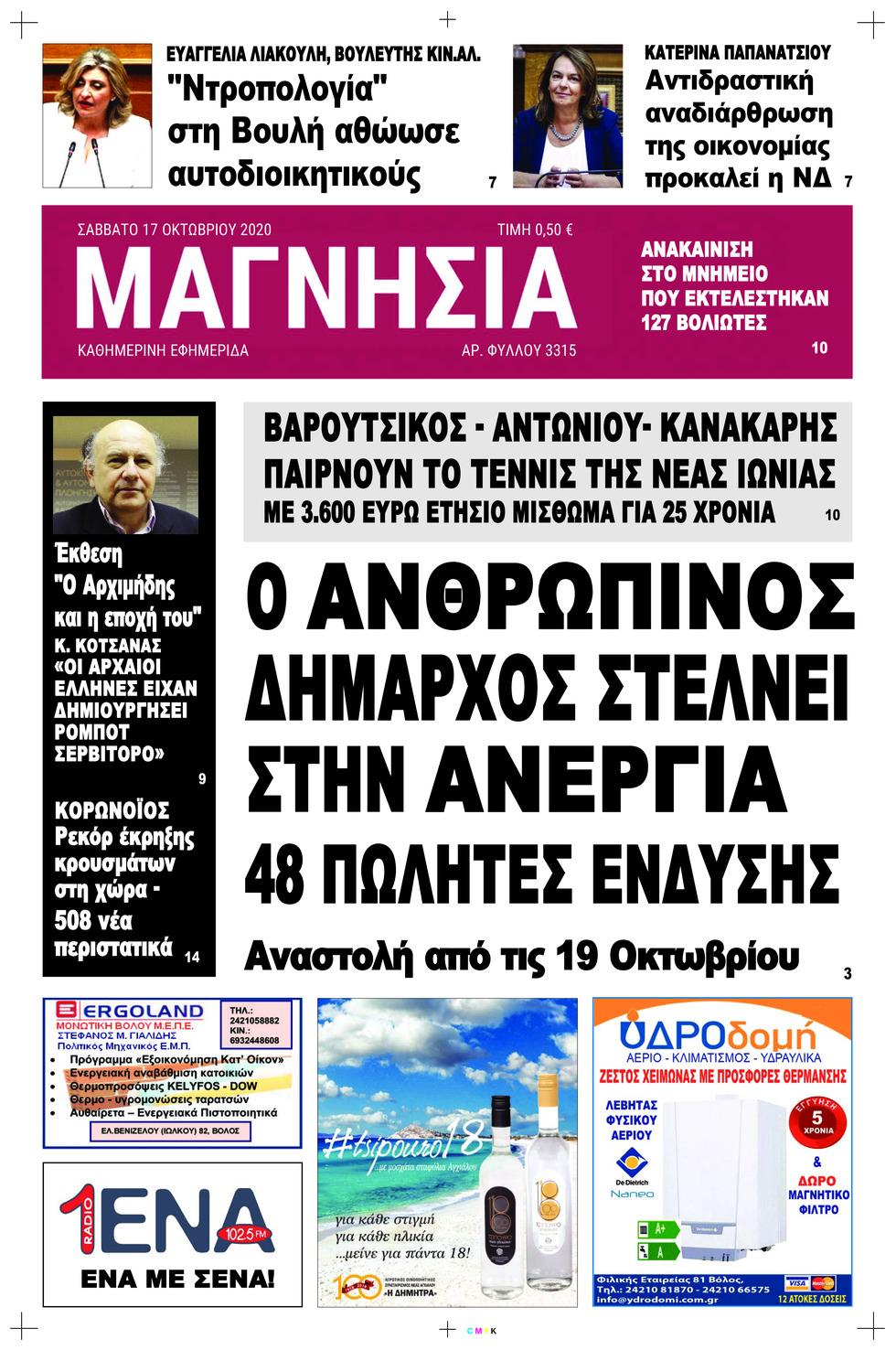 Πρωτοσέλιδο εφημερίδας Μαγνησία