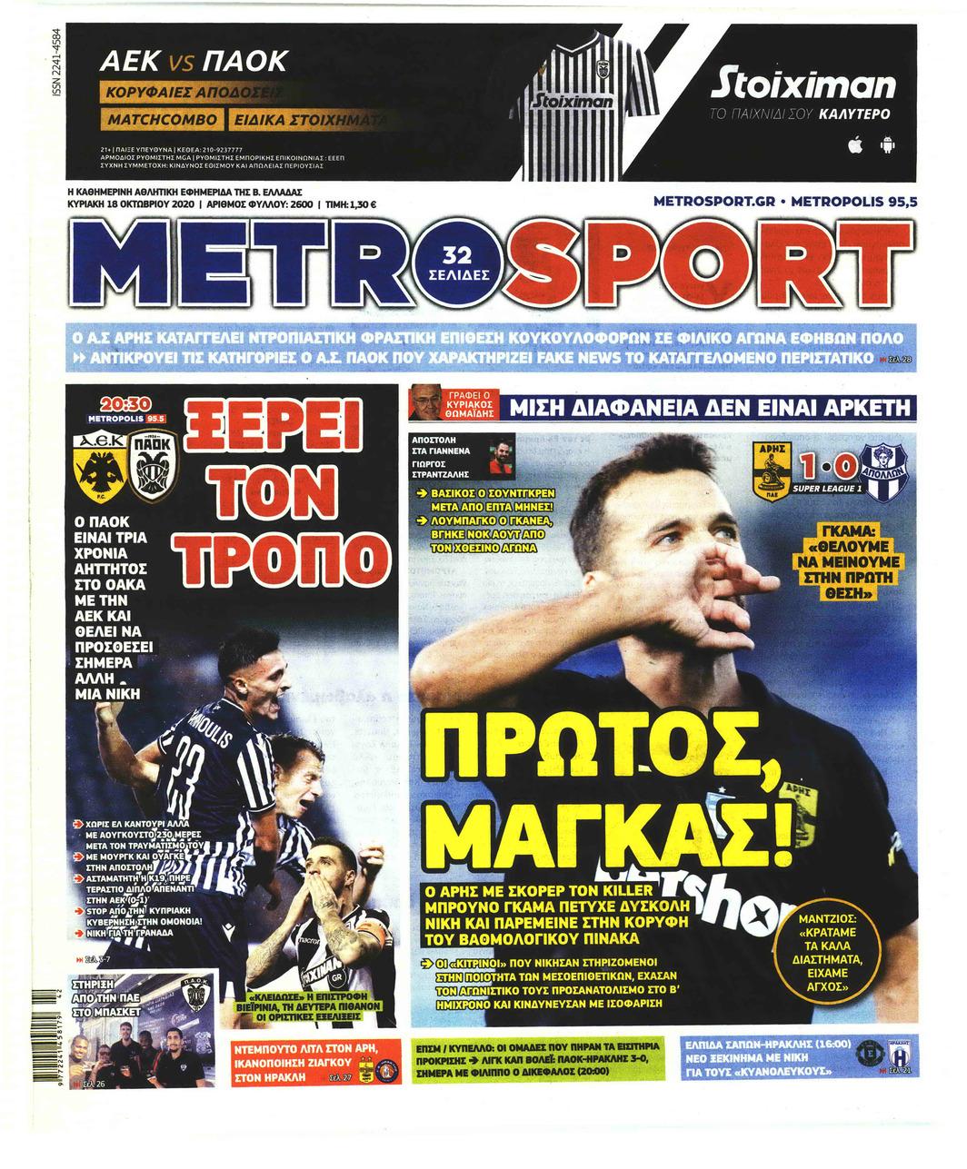 Πρωτοσέλιδο εφημερίδας Metrosport