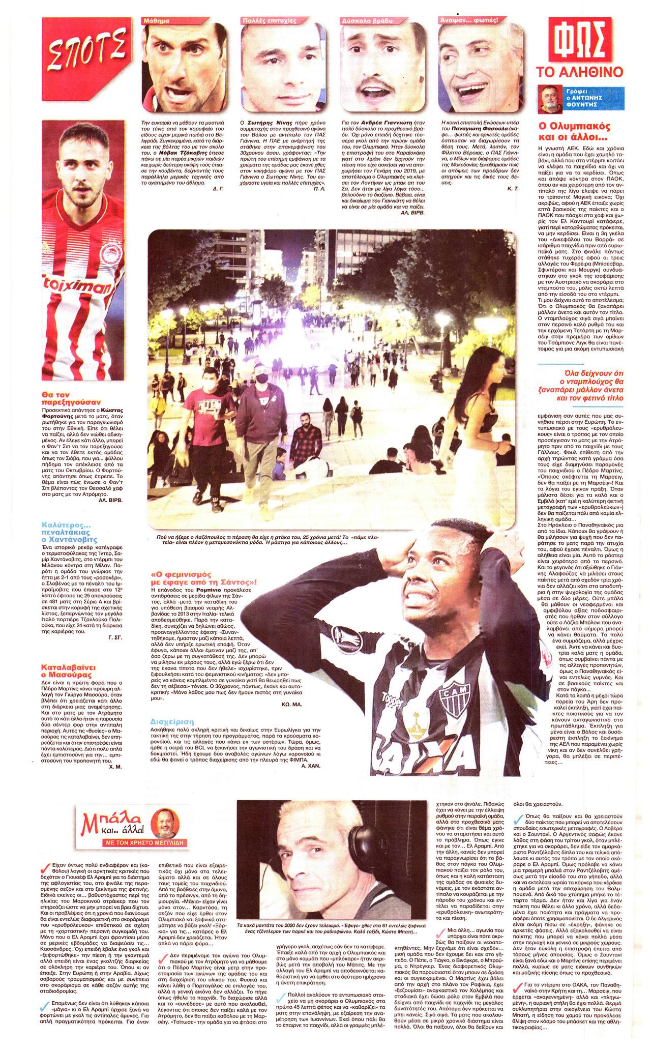 Οπισθόφυλλο εφημερίδας Φως των σπορ