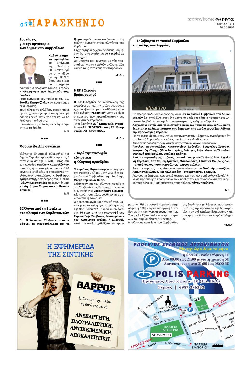 Οπισθόφυλλο εφημερίδας Σερραϊκόν Θάρρος