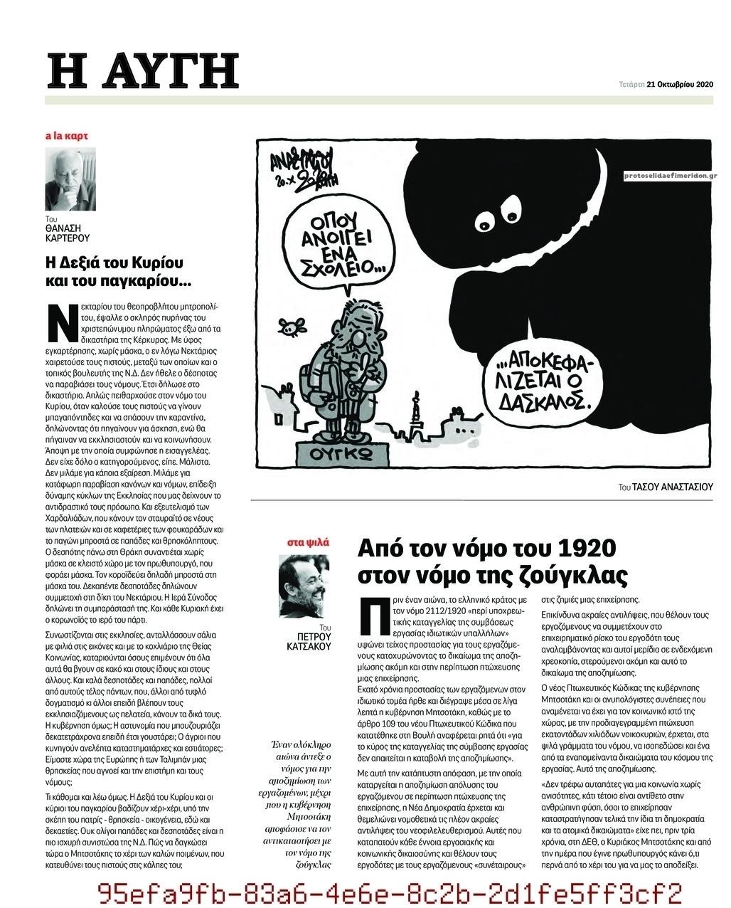 Οπισθόφυλλο εφημερίδας Αυγή