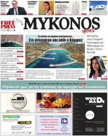Μykonos News