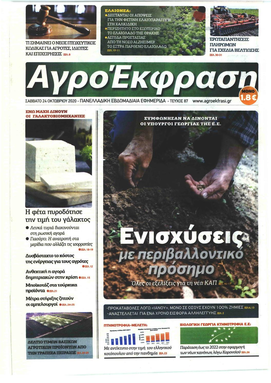 Πρωτοσέλιδο εφημερίδας ΑγροΈκφραση