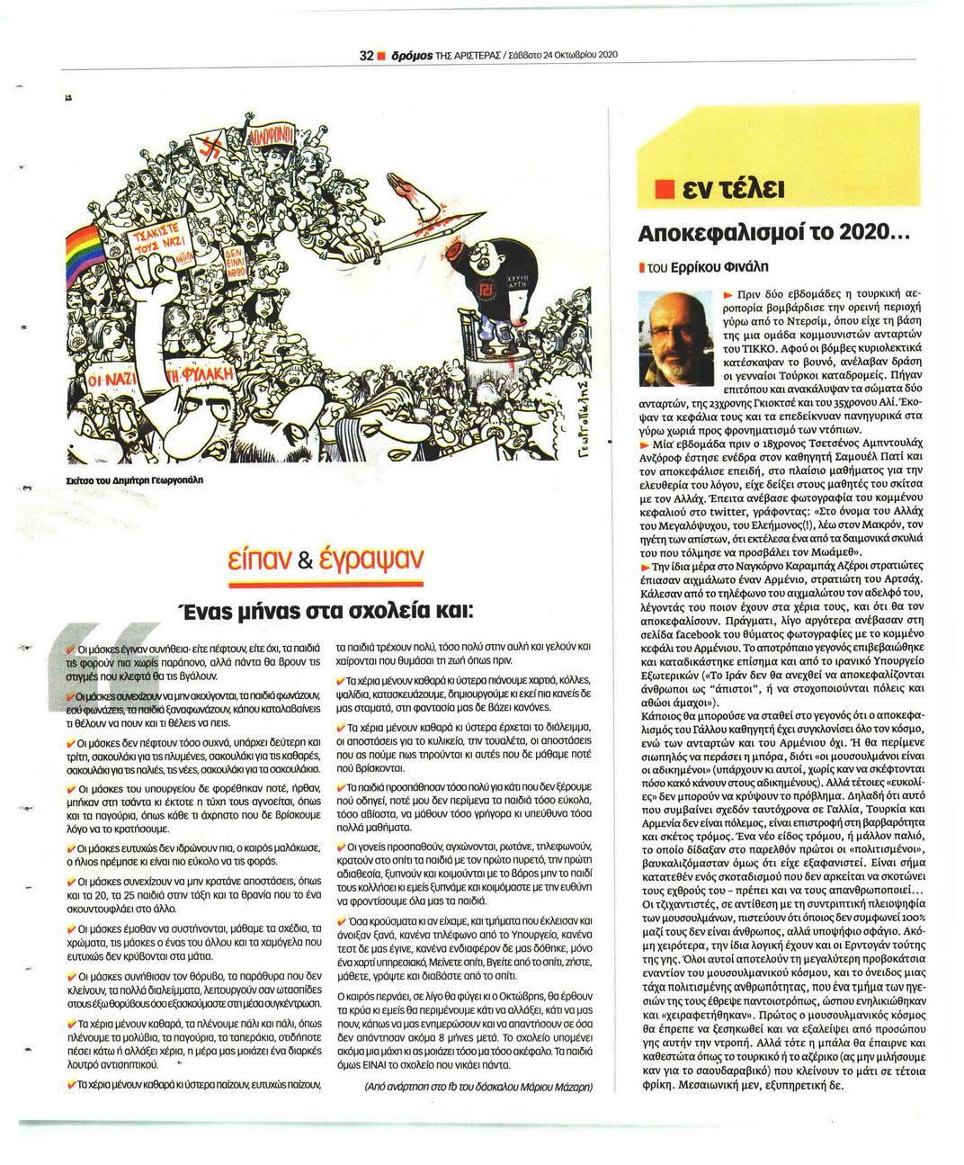 Οπισθόφυλλο εφημερίδας Δρόμος