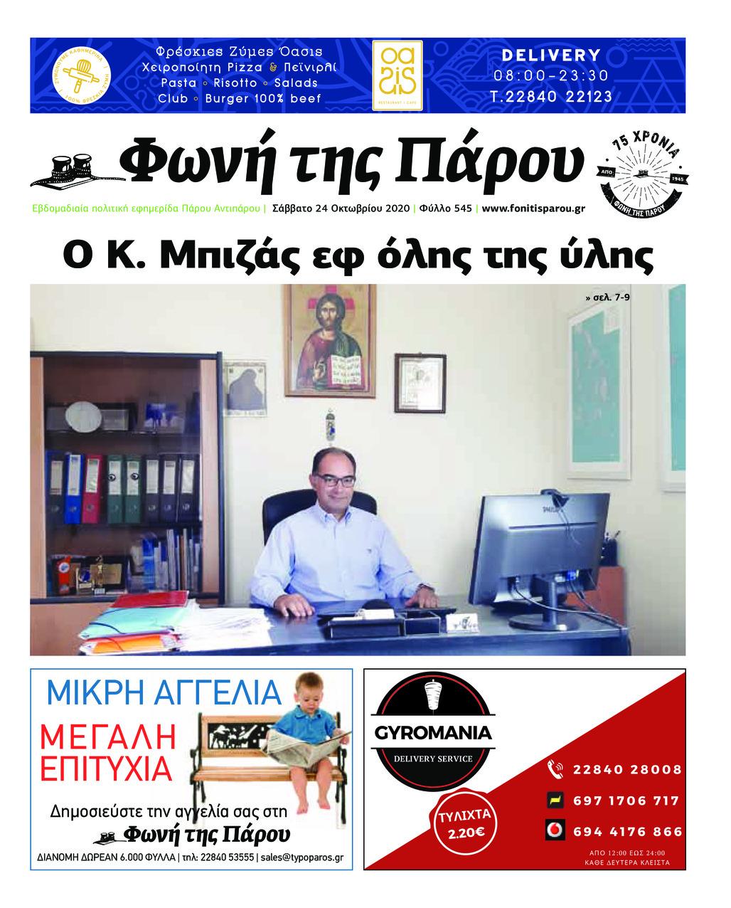 Πρωτοσέλιδο εφημερίδας Φωνή της Πάρου