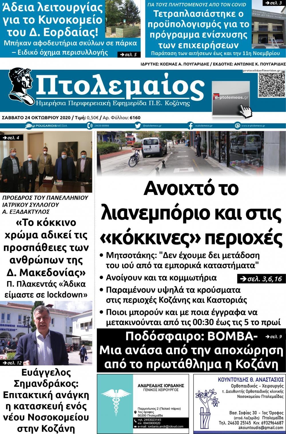 Πρωτοσέλιδο εφημερίδας Πτολεμαίος